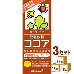 キッコーマンソイ 豆乳飲料ココアパック 200 ×18本×3ケース (54本) 飲料【送料無料※一部地域は除く】