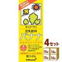 キッコーマンソイ 豆乳飲料バナナパック 200 ×18本×4ケース (72本) 飲料【送料無料※一部地域は除く】