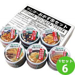 サンヨー堂 缶飯 おかず缶セット 72缶 (6種×各2缶)×6箱 食品【送料無料※一部地域は除く】