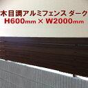 【H600フェンス ダーク 高さ60cm(目隠し部分)×幅2m】DIYに最適!エクステリア材料【DIY用】目隠しフェンス・門柱・格子・アーチ