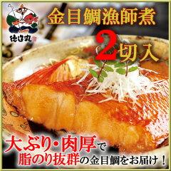 【煮込済】【温めるだけ】金目鯛漁師煮(2切)