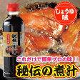 秘伝の煮汁(小)