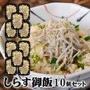 しらす御飯 10個セット+1個プレゼント レンジでチンOK 冷凍米飯