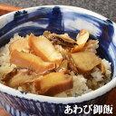 あわび御飯 200g レンジでチンOK 冷凍米飯