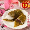 ポイント10倍 【送料無料】さくら葉餅6個入り 秋のポイント祭り 年中食べられる季節菓子 桜餅 さく
