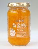 山形県産黄金桃のジャム 180g