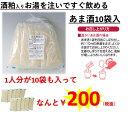 ★【訳あり・大特価】10P米糀造りあま酒50g×10食!数量限定!!★