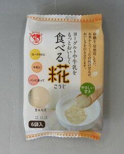 話題の甘麹(あまこうじ)!砂糖を使わない米糀自然甘味。1箱12個入り【ケース販売】甘麹!ヨー...