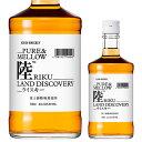 日本のSAKE  和泉清  楽天市場店で買える「必ず全品P5倍キリン ウイスキー 陸 PURE&MELLOW 500ml 50度 富士 御殿場蒸溜所 ブレンデッド ジャパニーズ ウィスキー whisky RIKU LAND DISCOVERY [長S]P5倍は7月4日(土 20:00〜7月11日(土 01:59」の画像です。価格は1,498円になります。