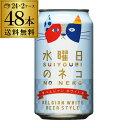 水曜日のネコ 350ml 缶×48本送料無料 2ケース販売(...