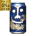 インドの青鬼 350ml缶×48本送料無料 2ケース販売(2...
