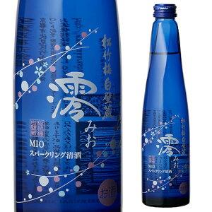 松竹梅 白壁蔵澪 -MIO- みおスパークリング清酒300ml瓶[日本酒][宝酒造][発泡性][長S]
