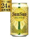 サンサンオーガニックビール 350ml 缶×24本ヤッホーブ...