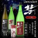 彗シャア1800ml×3本セット長野県 遠藤酒造場 限定 日本酒 長S純米大吟醸 純米吟醸 純米酒 飲み比べ