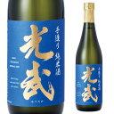光武 手造り純米酒 720ml 日本酒 4合瓶
