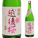 越後桜 特撰 純米酒 1800ml 1800ml 新潟県 越後桜酒造 日本酒 [長S]