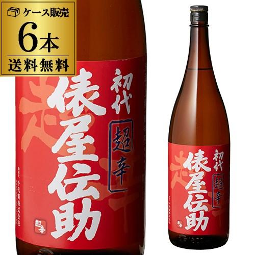 初代俵屋伝助上撰・超辛口1.8L6本セット1本当たり999円(税別)清酒日本酒長S