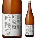 日本酒 辛口 加茂錦 しぼりたてそのまま 無濾過 吟醸酒 1800ml 15度 清酒 1800ml 新潟県 加茂錦酒造 酒