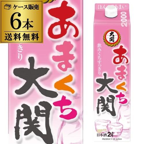 1本あたり999円税別日本酒辛口大関あまくちパック2L13度清酒2000ml兵庫県大関酒