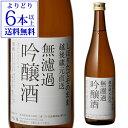 【よりどり6本以上送料無料】 日本酒 辛口 加茂錦 しぼりたてそのまま 無濾過吟醸酒 720mL 15度 清酒 新潟県 加茂錦酒造 酒