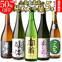4/15限定P5倍日本酒 純米大吟醸 送料無料 飲み比べセット 辛口 720ml×5本セット 全て全