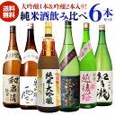 s【送料無料6本入りセット】(石川)菊姫 山廃純米 1800ml