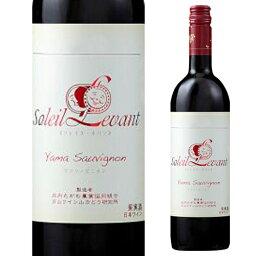 月山(がっさん)ワインソレイユ・ルヴァンヤマソービニヨン 日本ワイン/国産 ワイン