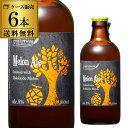 【送料無料】北海道麦酒醸造 クラフトビール メロンエール 300ml 瓶 6本セット[フルーツビール][地ビール][国産]長S