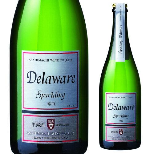 P5倍!朝日町ワイン スパークリング デラウェア 白 750ml スパークリングワイン/日本ワイン/国産ワイン/山形県/アサヒマチポイント5倍は10/4 20時〜10/11 1時59分まで!