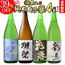 10/20限定P5倍日本酒 獺祭入り 純米大吟醸 1.8L