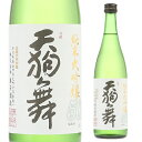 日本酒 天狗舞 純米大吟醸 50 720ml 石川県 車多酒造 4合 四合 瓶 清酒 長S