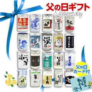 父の日カード付 送料無料厳選!!日本全国20種類のカップ酒セット 20本 日本酒 地酒カップ 父の日ギフト 2020 プレゼント 贈り物 高級 飲み比べ