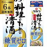 宝 料理のための清酒 糖質ゼロ 1.8L 6本セット 送料無料 ケース販売 調味料 タカラ 料理酒 日本酒 清酒 長S