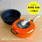 《あす楽》大人気♪平野レミのレミパン☆レミ ヒラノ☆レミパンセット(ノッポ蒸し台付) 24cm オレンジ RHF-204
