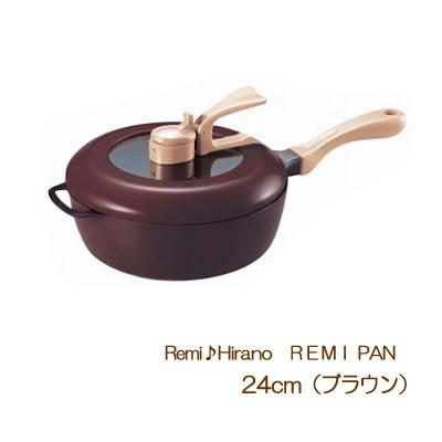 大人気♪平野レミのレミパン☆レミ ヒラノ☆レミパン 24cm ブラウンRHF-202