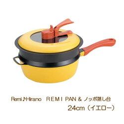 大人気♪平野レミのレミパン☆レミヒラノ☆レミパンセット(ノッポ蒸し台付)24cmイエロー