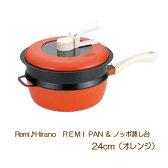 大人気♪平野レミのレミパン☆レミ ヒラノ☆レミパンセット(ノッポ蒸し台付) 24cm オレンジ RHF-204
