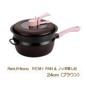 大人気♪平野レミのレミパン☆レミ ヒラノ☆レミパンセット(ノッポ蒸し台付) 24cm ブラウン RHF-205