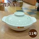 万古焼 銀峯土鍋(浅鍋)11号 4-5人用 貫入 1
