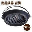 南部鉄器 岩鋳 焼肉ジンギスカン鍋 ツル付 23006【フライパン】【焼肉】