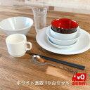 食器 10点セット ホワイト (茶碗 汁椀 大皿 角中鉢 小皿 どんぶり カップ スプーン 箸 グラス) 1人暮らし 食器セット 白 シンプル 無地 あす楽