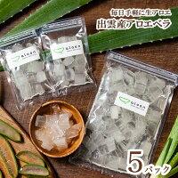 【お試し価格】出雲産アロエベラ「まいにちアロエ」80g×5パック(冷蔵カットアロエ)