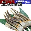 【送料無料】特大 生たらば蟹 800g シュリンク 5肩 (計4.0kg) たっぷり 10〜15人前 <生タラバ蟹/生タ...