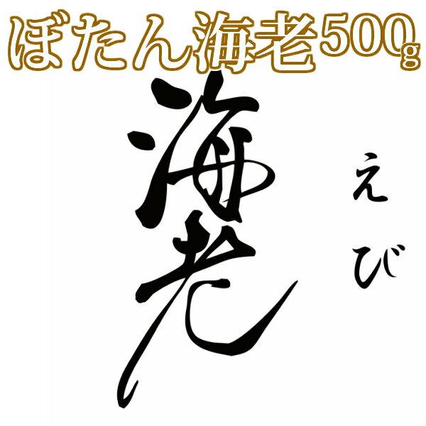 天然ぼたん海老 500g<エビ/えび/生食/お刺身/海鮮丼/味噌汁/業務用>