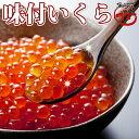 醤油いくら500g<イクラ/丼/海鮮丼/手巻き寿司/お雑煮> 1