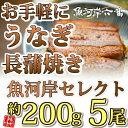 【送料無料】厳選鰻蒲焼約200g×5尾<うなぎ/ウナギ/蒲焼...