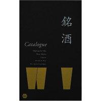 銘酒ギフトカタログ(GS01)