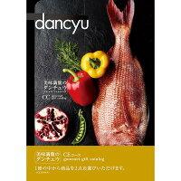 dancyu グルメギフトカタログ