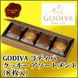 GODIVA ゴディバ クッキー アソートメントGDC-101(8枚入)