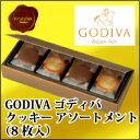 [10/26(金)01:59迄 ポイント5倍]GODIVA ゴディバ クッキー アソートメントGDC